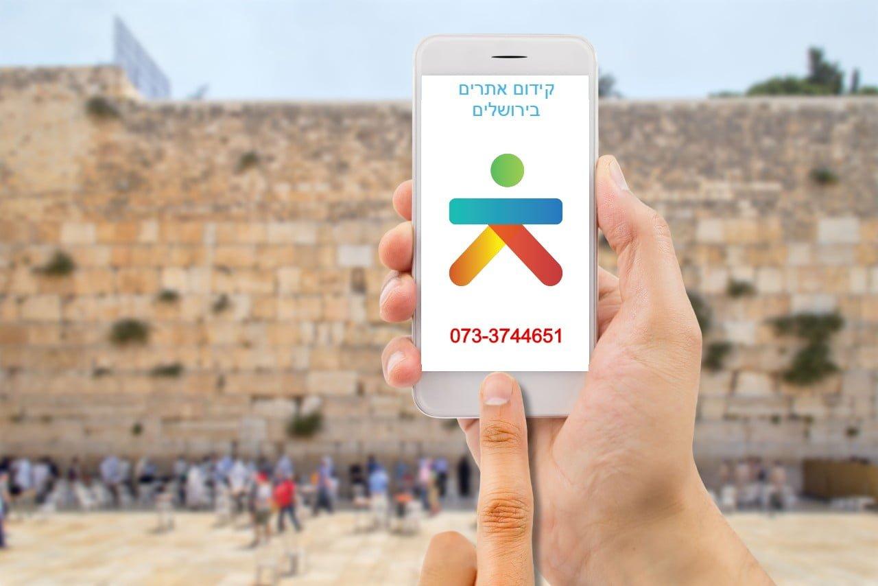 קידום אתרים בירושלים Gpr (מומלץ)