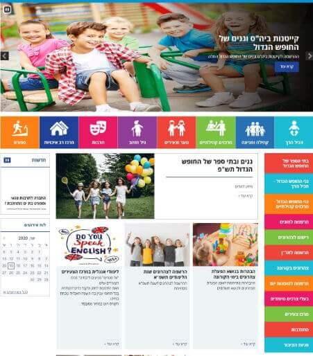 תכנון ובניית אתרים לרשויות מקומיות