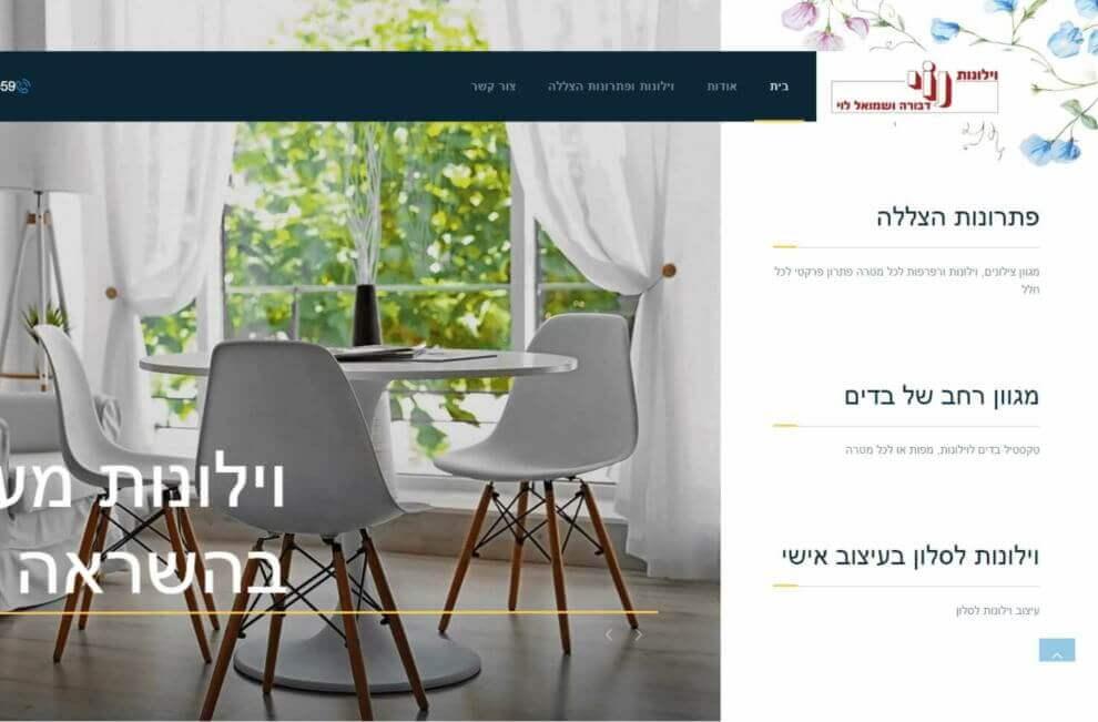 עיצוב אתר סטודיו לוילונות מעוצבים בהתאמה אישית