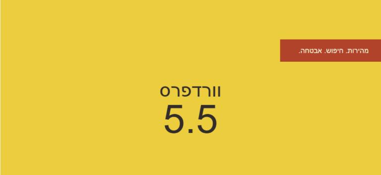 וורדפרס 5.5 החדש